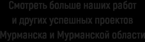 WebShark51.ru   Качественное создание сайтов в Мурманске