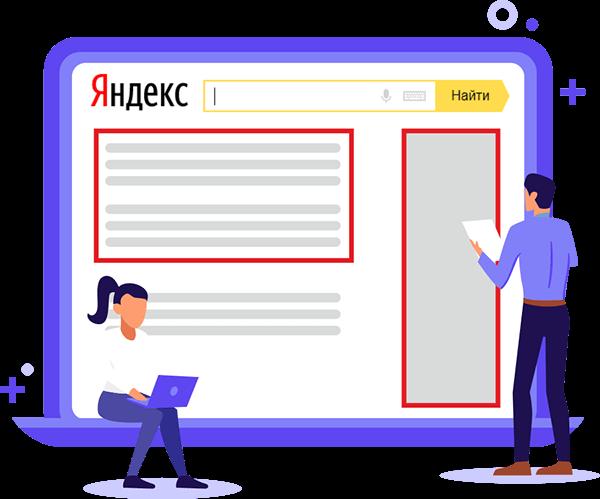 Контекстная реклама в «Яндекс.Директ»